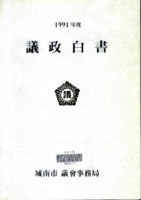 성남시 의정백서 1992년