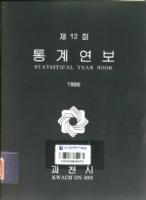 과천시 통계연보 1995년 제12회