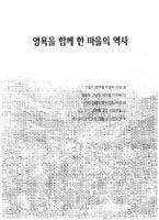 남한산성 산성마을 : 영욕을 함께 한 마을의 역사