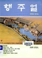 행주얼 1996년 제24호