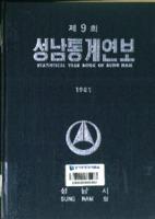 성남시 통계연보 1981년 제9회