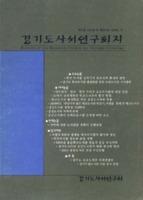 경기도사서연구회지-20권