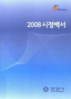 안양시 시정백서 2008년