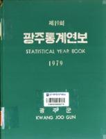 광주군 통계연보 1979년 제19회