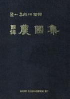 (國譯)農圃集