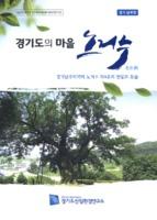 경기도의 마을 노거수(老巨樹) ; 경기남부지역의 노거수 704본의 전설과 모습 ; 경기 남부편