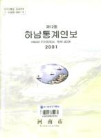 하남시 통계연보 2001년 제12회