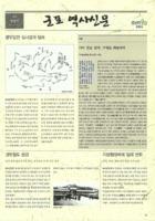 군포 역사신문 제6호 : 개항기