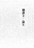 전주이씨 기증고문서 : 번역문.해제논문
