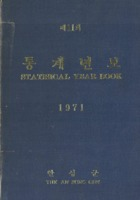 안성통계연보 1971년 제11호