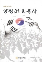 양평3.1운동사 ; 향맥 제25집