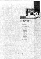 성남시의 민속