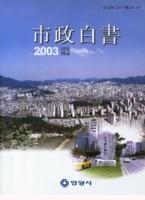 안양시 시정백서 2003년