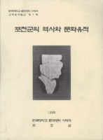 포천군의 역사와 문화유적 : 단국대학교 문과대학 사학과 고적조사보고 제 7책