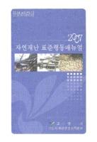 2007 자연재난 표준행동매뉴얼