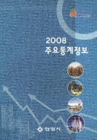 안양시 주요통계정보 2008년