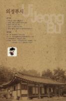 경기도 역사와 문화 : 의정부시