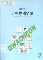 과천시 통계연보 2000년 제17회