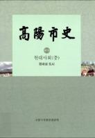 고양시사 5권 ; 현대사회 중.경제와 도시