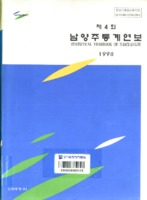 남양주시 통계연보 1998년 제4회