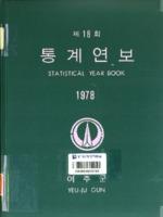 여주군 통계연보 1978년 제18회