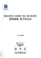 정책과제 연구보고서 ; 중증외상환자 이송체계 개선, 제도개선방안