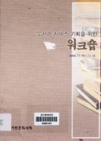 도서관 서비스 기획을 위한 워크숍