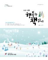 사서와 함께 행복한 책읽기 2019년 통권51호