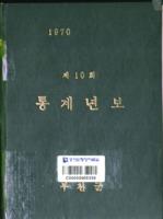 부천군 통계연보 1970년 제10회