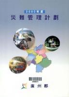 광주군 재난관리계획 2000년