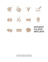 꿈다락 놀이터 다시, 꿈다락 새로이, 꿈다락 ; 2017 경기꿈다락 토요문화학교 지원사업 결과자료집
