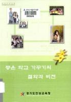 좋은 학교 가꾸기의 철학과 비전 ; 희망 안성교육 2006 좋은 학교 가꾸기 장학자료