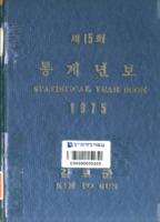 김포군 통계연보 1975년 제15회