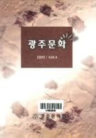 광주문화 2005년 제16호