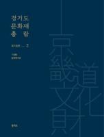 경기도문화재총람 도지정편 2