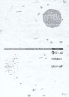 경기도의 민속예술 : 동두천시