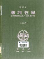 김포군 통계연보 1987년 제27회