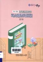 안양시립도서관 독서정보 자료집 2018년 제13호