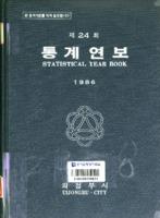의정부시 통계연보 1986년 제24회