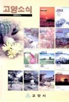 고양소식 2001년 1월호 통권 제96호 ; 반상회보