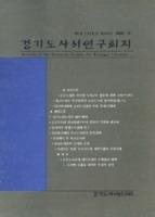 경기도사서연구회지-19권