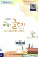 내 마음의 글소리 2015년 제7호 ; 시민 독서감상문 공모 글모음집