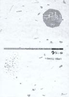 경기도의 민속예술 : 구리시
