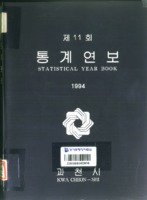 과천시 통계연보 1994년 제11회