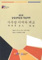 (제2회 살림문화운동 학술대회) 사주당 이씨와 태교