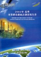 남양주시 2001년기준 사업체기초통계조사보고서