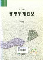 광명시 통계연보 1996년 제15회