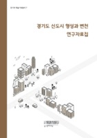 경기도 신도시 형성과 변천 연구자료집 ; 경기학 학술기획총서 7