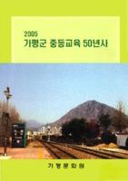 2005 가평군 중등교육 50년사