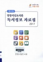안양시립도서관 독서정보 자료집 2017년 제12호